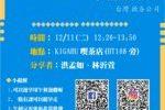 【KIGARUに物語】-12月11日(二)洪孟如、林沂萱分享
