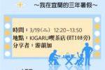 KIGARUに物語~3月19日(二)游韻加分享