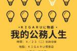 KIGARUに物語~4月23日吳玟蒨分享