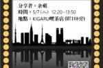 KIGARUに物語~5月7日余蘋分享