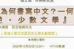 碩士班月例研究會-2020年10月22日(四)12:20~我為何書寫中文?-何謂『逆・少數文學』