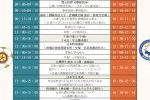 2020年學術會議-12月19日(六)台灣與日本的地方創生