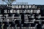 2021年3月12日(五)日文系專家論壇 一個福島各自表述  311福島核災10周年回顧