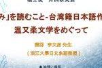 碩士班月例會-2021年4月27日(二)「痛み」を読むこと-台灣籍日本語作家・溫又柔文学をめぐって