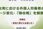 碩士班月例會-2021年4月29日(四)13:00~台湾における外国人労働者のイメージ変化-『聯合報』を観察して