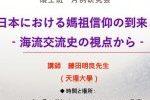 碩士班月例會-2021年5月20日(四)13:00~近世日本における媽祖信仰の到来と展開-海流交流史の視点から